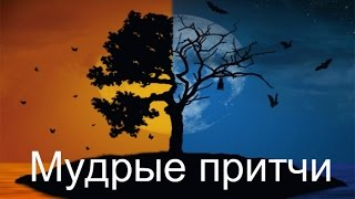 Мудрые притчи - Аудиокнигa | Дзен | Философия | NikOsho