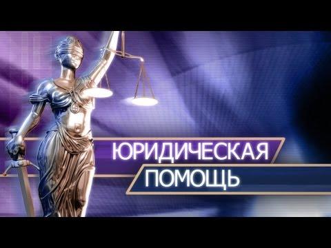 Трудовое право. Передача 2. Юридическая помощь, консультация
