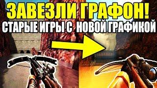 [ТОП-5] Старые игры с новой графикой - ЗАВЕЗЛИ ГРАФОН! 🔥😱