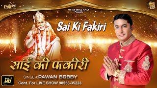 Sai Ki Fakiri    Pawan Bobby    Latest Sai Bhajan 2018    PSF GUN GAWAN