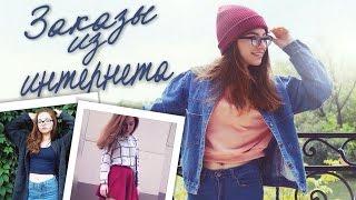 Заказы одежды из Интернета / SheIn \ ROMWE
