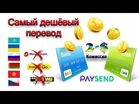 Самый дешёвый перевод денег! Казахстан, Украина, Россия.