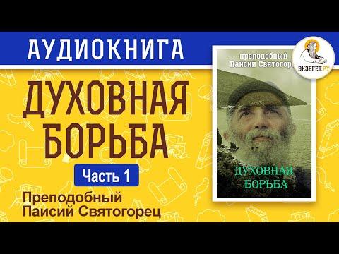 Ч.1 Паисий Святогорец  - Духовная борьба