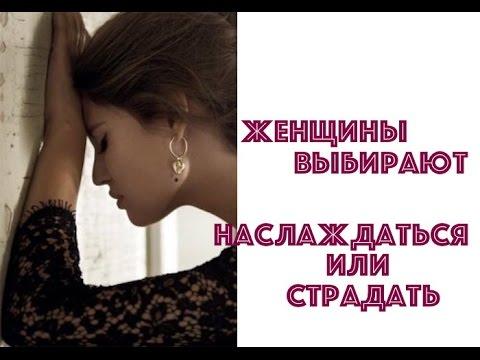 """ЖЕНЩИНА ВЫБИРАЕТ """"НАСЛАЖДАТЬСЯ"""" ИЛИ """"СТРАДАТЬ"""". КОНСТАНТИН САРКИСЯН И ЕКАТЕРИНА АНДРЕЕВА"""