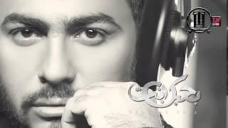 اغاني حصرية اغنية ومن بعدي الطوفان - تامر حسني \ Men Ba3dy El Tofan - Tamer Hosny تحميل MP3