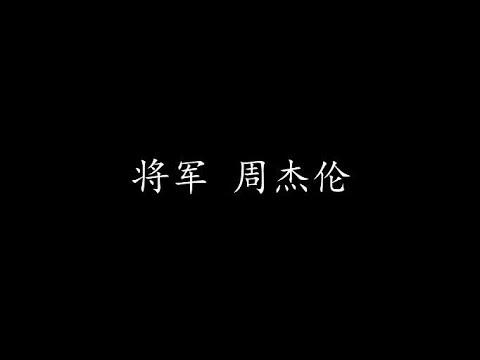 将军 周杰伦 (歌词版)