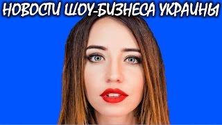 Надя Дорофеева беременна? Новости шоу-бизнеса Украины.