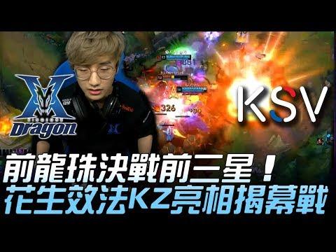 KZ綜皇(前龍珠)決戰 KSV(前三星SSG)!小花生效法KZ亮相揭幕戰 #1 | 2018 LCK