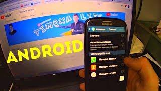 Как установить мелодию на звонок на Android?