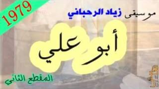 تحميل اغاني موسيقى أبو علي - زياد الرحباني - كاملة MP3