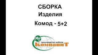 Комод 5+2 от компании Укрполюс - Мебель для Вас! - видео