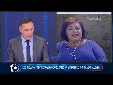 """""""10"""" με τον Φάνη Παπαθανασίου και την Νικόλ Λειβαδάρη   11/05/2020   ΕΡΤ"""