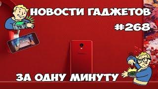 Слухи: Meizu и Nokia Meizu представила M5c  Samsung и Apple заключили договор
