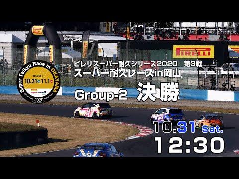 スーパー耐久第3戦岡山国際サーキット Group-2 決勝レースライブ配信動画