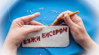 Основы вязания с бисером. Русский способ