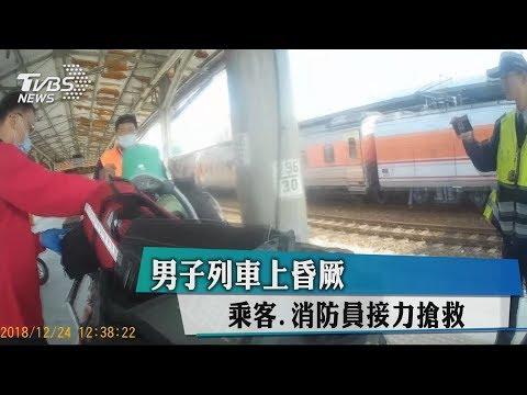 男子列車上昏厥 乘客.消防員接力搶救