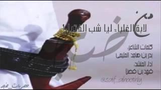 ||شلية||من لابة الغلباء ليا شب الفتيل||كلمات||بدر بن هاجد المليحي||اداء||فهد بن فصلا 2016.