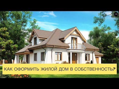 ❓Как оформить индивидуальный жилой дом в собственность
