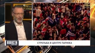 Сергей Михеев о связи теракта на Елисейских полях с выборами во Франции