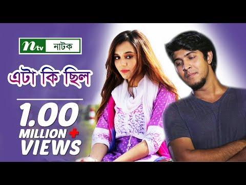 Eta Ki Chilo | এটা কি ছিল | Sabila Nur | Tawsif Mahbub | NTV Romantic Natok 2018