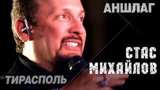 Стас Михайлов - Концерт в Тирасполе (Live 2018)