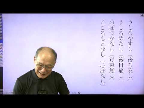 土屋の古文単語222 #10 「安心(不安)」