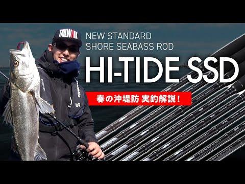 【2021新製品】NEWスタンダードショアシーバスロッド「HI-TIDE SSD」~春の沖堤防 実釣解説~
