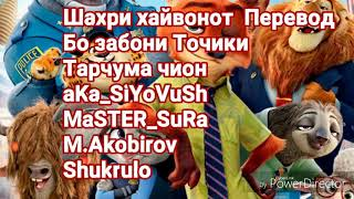 Шахри Хайвонот Бо забони Точики NEW-HIT 2018