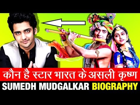 स्टार भारत 📺 के असली कृष्ण ▶ Sumedh Mudgalkar Biography | Star Bharat | Radha Krishn serial Cast