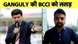 Live: ANGRY GANGULY Hits Out At BCCI in Meeting Regarding Conflict of Interest | Sports Tak