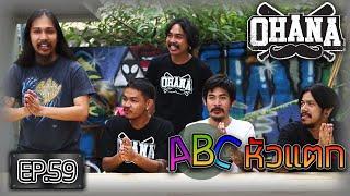 ABCหัวแตก! : OHANA EP.59