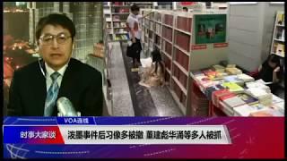 VOA连线(叶兵):泼墨事件后习像多被撤 董建彪华涌等多人被抓