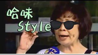 【哈味大嬸 MC Haway】哈味Style