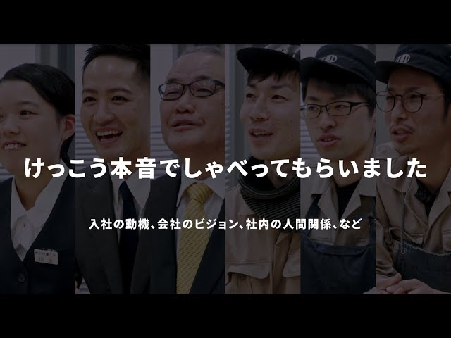 株式会社大窪鐵工所 採用動画