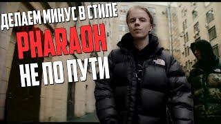ПИШЕМ МИНУС PHARAOH НЕ ПО ПУТИ В FL STUDIO 20