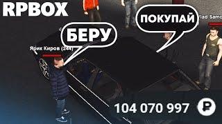 Куда бомж потратит 100.000.000 Рублей на РП БОКС   #34 RP BOX🔞