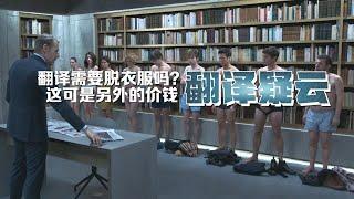 【喵嗷污】5男4女被老板关进密室,说好的只工作,却集体被逼着脱衣服