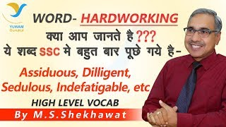 Vocab for Competitive Exams | HARD-WORKING | High Level Vocab | English | Man Singh Shekhawat