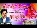 LALI LALI DOLIYA | OLD BHOJPURI NIRGUN AUDIO SONGS JUKEBOX | SINGER - BHARAT SHARMA VYAS