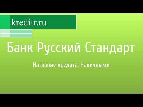 7 лучших потребительских кредитов Банка Русский Стандарт 2017 процентная ставка