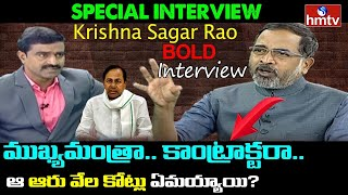 BJP Chief Spokesperson Krishna Saagar Rao Special Interview | hmtv