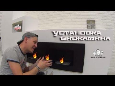 Как установить биокамин в квартире своими руками