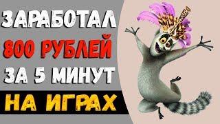 Заработок на играх с выводом денег. Заработал на играх 800 рублей за 5 минут.