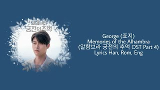 George (죠지) - Memories of the Alhambra (알함브라 궁전의 추억 OST Part 4) Lyrics Han Rom Eng