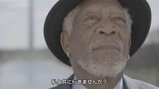 ナショジオ「ストーリー・オブ・アスWITHモーガン・フリーマン」予告編