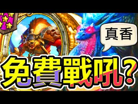 Sowhab英雄戰場積分9500+的免錢戰吼強勢吃雞!!