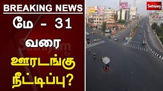 மே - 31 வரை ஊரடங்கு நீட்டிப்பு? | Tamil Nadu | Lockdown | Covid19 | Edappadi Palaniswami  #Lockdown #TamilNadu #Covid19 #Edappadi_Palaniswami  To Know the Live and Breaking news at the earliest on your convenience we are here to serve you. #SathiyamNews  Sathiyam Android App : https://play.google.com/store/apps/details?id=com.sathiyamtv  Sathiyam iOS App https://apps.apple.com/in/app/sathiyam-tv-tamil-news/id1445003340  Sathiyam Live News is streaming for 24x7 that tends to bring you all the updates on Latest News and Breaking News happening in and out of Tamil Nadu. All new International News, Kollywood Updates, Cinema News and Trending World News, Sports News, Economic News and Business News do hit the red subscribe button and follow us.   Sathiyam TV is 24 X 7 Tamil news & current affairs channel headquartered at Royapuram in Chennai and is run by Sathiyam Media Vision Pvt Ltd.   You Can also follow us @ Facebook: https://www.fb.com/SathiyamNEWS  Twitter: https://twitter.com/SathiyamNEWS Website: https://www.sathiyam.tv Google+: https://google.com/+SathiyamTV Instagram:  https://www.instagram.com/sathiyamtv/  About Sathiyam News : Sathiyam also offers news based investigative shows such as Urakka Solvoem, Kuttram Kuttramae, discussion shows such as Sathiyam Saathiyamae, Kelvi Kanaigal & Adaiyaalam, public interest shows such as Pasumarathaani, Ivar Yaar, Uzhavan & Urimai Kural, satirical shows such as Mic Mayaandi and history based shows such as Varalaattril Indru & Varalaaru Pesukirathu. We as a company have passion to reach out to the Tamil speaking population world over with the honest and responsible presentation of news and current affairs that reflects the true spirit of journalism and reported with authenticity, clarity and definitive conviction. We believe that a decision made by individuals in the society who have access to information that is truthful and unbiased has the potential to impact and change the society at large. All the broadcasts of Sathiyam Television will express news in a manner that is true, integral, understandable and devoid of sensationalism or slander of any kind. All broadcasts of Sathiyam Television have a singular focus of arming the viewer with the truth that would empower them to make a decision by themselves. This change we believe in turn will prepare our Nation to face the reality of truth and motivate its citizens to operate based on their individual decision.  Sathiyam is aiming to become a strong and competitive channel in the GEC space of Tamil Television scenario. Sathiyam's biggest strength is its people. The channel has some of the best talent on its rolls. A clear vision backed by the best brains gives Sathiyam a clear cut edge in the crowded Tamil TV landscape.  As for DTH, Sathiyam is available in all leading DTH & other OTT  platforms  Sathiyam TV is also available for viewership in the Bangalore, Mysore, Hubli & Dharwad areas of Karnataka and in Mumbai & Kolkata through terrestrial means, apart from a 24X7 web streaming at www.sathiyam.tv  Sathiyam has also ventured into offering media based vocational education and training through its educational arm, Sathiyam Academy. Apart from these, Sathiyam runs a matrimonial service by the name MY BEST COMPANION.  Coronavirus,தலைப்புச் செய்திகள்,Tamil Headlines Today,Today Headlines in Tamil,Coronavirus News Update,Coronavirus news today,Coronavirus update,covid 19,Coronavirus live updates,coronavirus today update,coronavirus india,144 in Tamil Nadu,Coronavirus Tamil Nadu