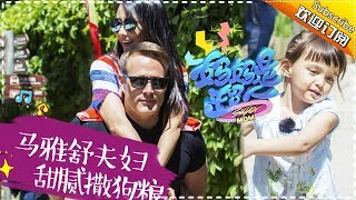 Super Mom S02 Yashu Ma Family Documentary Ep.13 【Hunan TV official channel】