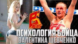 Психология бойца: Валентина Шевченко