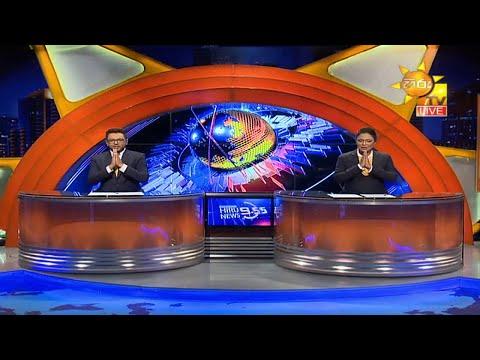 Hiru News 09.55 PM | 2021-01-19